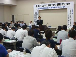 2013定期総会